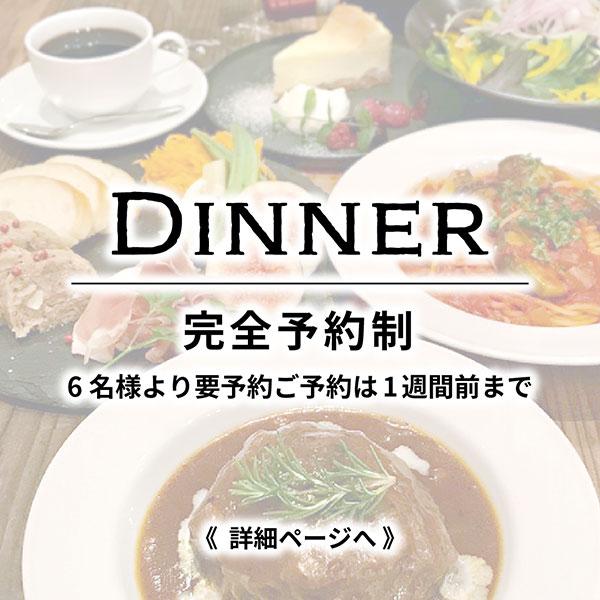 ディナー 完全予約制 6名様より要予約 ご予約は1週間前まで